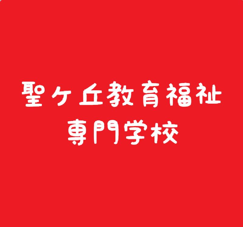 聖ヶ丘ロゴ1