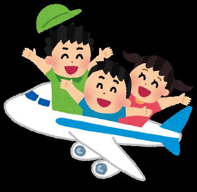 syugakuryokou_airplane[2]