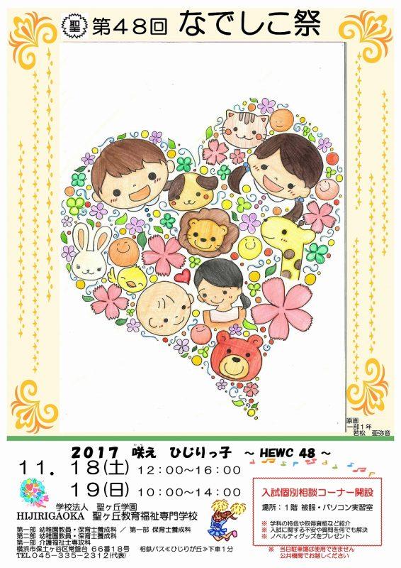 なでしこ祭 ポスター2017 (2)