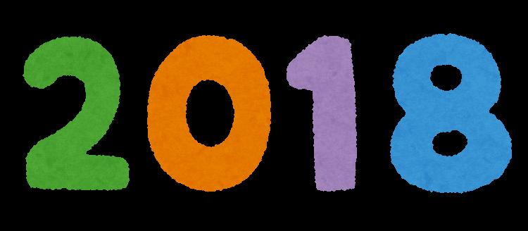 osyougatsu_text_2018[1]