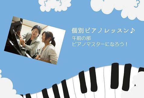 11_piano午前