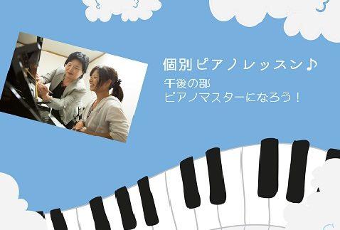 11_piano午後